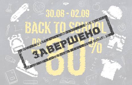 Back to school! Cкидки до -80%!