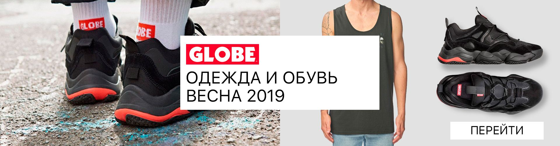 Globe New Collection Spring 2019