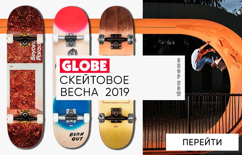 New Collection Globe Spring 2019