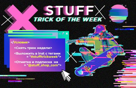 Instargam Контест — Stuff trick of the week!