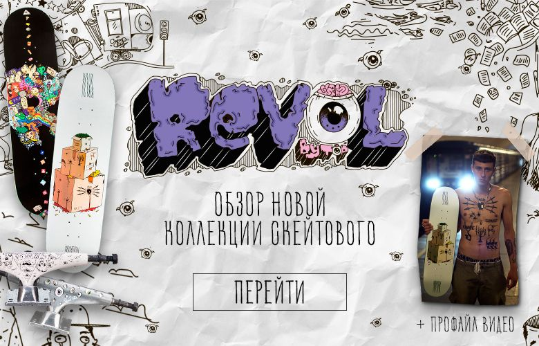 Drop #2 — Revol Skateboards Summer 19 + Pro модель Антона Шкурко