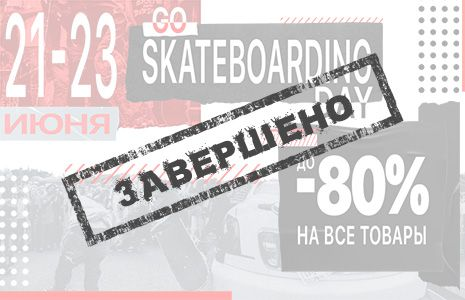 Go Skateboarding Day Sale!