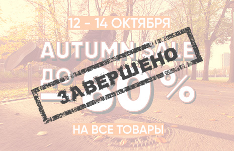 Autumn Sale! До -80%!