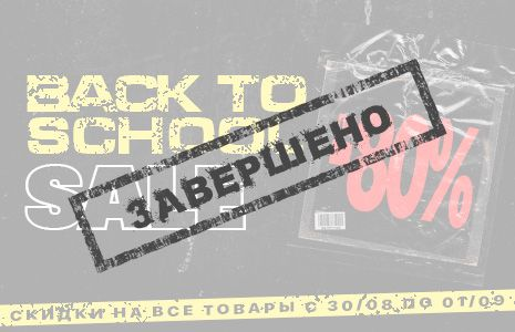 Back to school — Cкидки до -80%!