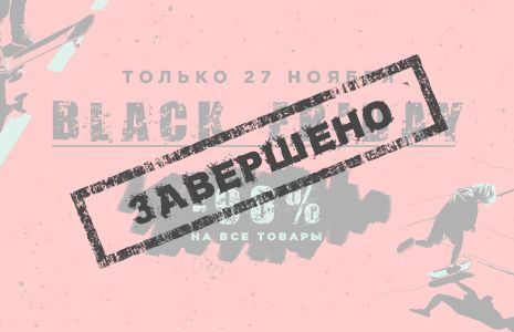 Black Friday Sale до -90% на всё!