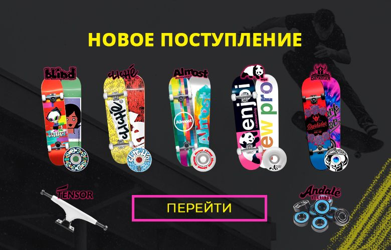Новое скейт поступление Almost, Cliche, Darkstar, Blind, Enjoi, Andale, Tensor >