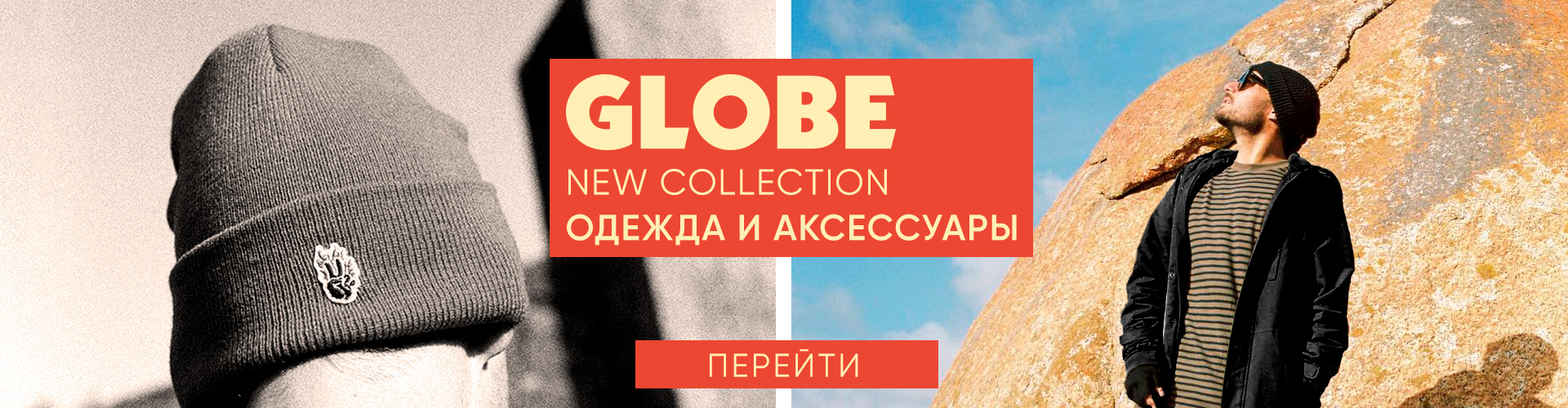 Globe New Collection